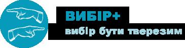 """Реабілітаційний центр """"Вибір+"""""""