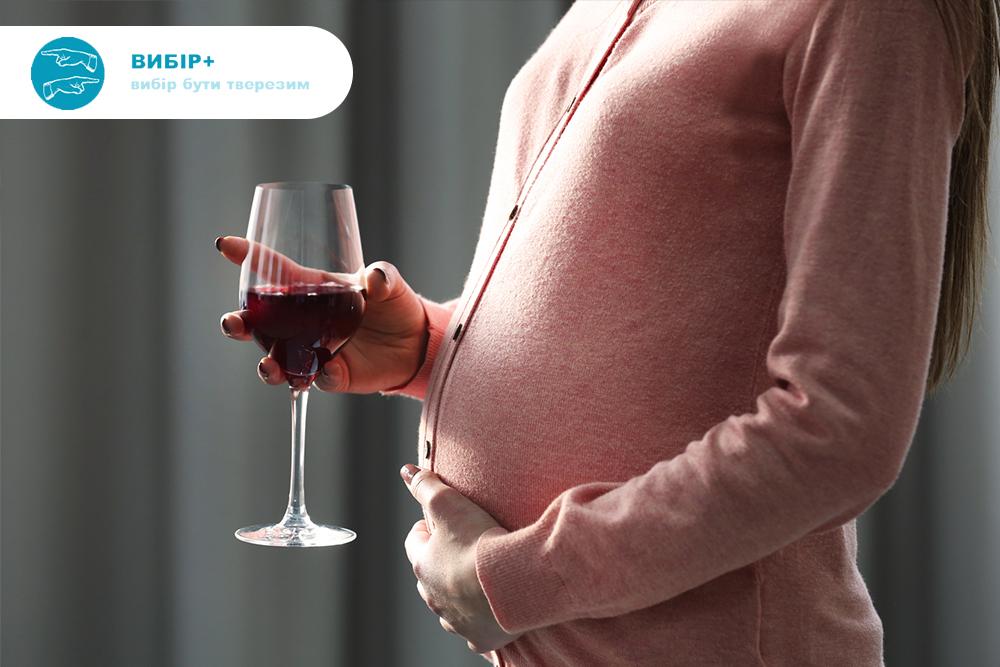 """Чи можна вживати алкоголь під час вагітності - """"Вибір+"""" Львів."""